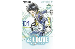 「ジャンプLIVE」デジタル連載から初のジャンプコミックス発売 「エルドライブ」「LADY COOL」 画像