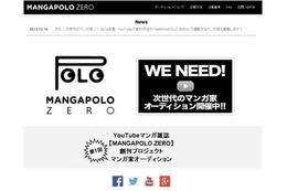 電通、YouTube公式チャンネルでマンガ雑誌創刊 「MANGAPOLO ZERO」 画像