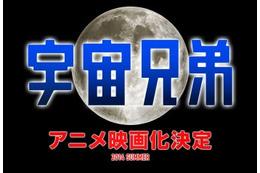 「宇宙兄弟」アニメ映画化決定、2014年夏に全国公開 小山宙哉の完全新作エピソード 画像