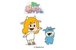 花澤香菜さんが歌い、そして声を担当 アニメ化決定「おにくだいすき!ゼウシくん」ってなに? 画像
