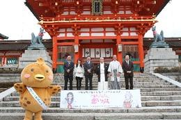 「いなり、こんこん、恋いろは。」伏見稲荷で記者会見 京都市全面支援でコラボ企画も続々 画像