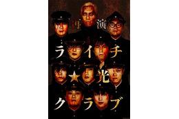 「ライチ☆光クラブ」、舞台、コミック、アニメ、そして舞台、メディアミックスの変遷も異色 画像