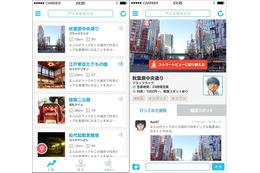 「聖地巡礼マップ」来春オープン アニメ聖地スポット2000ヶ所の登録目指す 画像