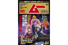 「未確認で進行形」×雑誌「ムー」 謎つながりの異色コラボ コミケに 特製フリーペーパー 画像