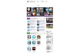 「エヴァンゲリオン アプリマーケット」開設 エヴァ関連アプリを一挙紹介 画像