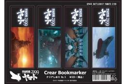 「宇宙戦艦ヤマト2199」しおりに千社札ストラップが登場 一部劇場でも販売 画像