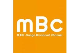 """集英社 デジタルマンガ試し読み総合サイト""""Manga Broadcast Channel""""スタート 画像"""