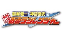 鈴村健一と神谷浩史が虚淵玄に訊く 「仮面ラジレンジャー」で「鎧武」のシナリオを語る 画像