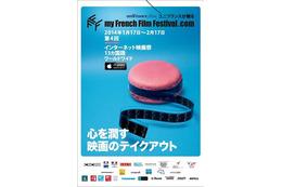 マイ・フレンチ・フィルム・フェスティバルに、アニメーション3作品 注目のオンライン映画祭