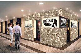 ウルトラ怪獣が地球人向けに居酒屋!?「怪獣酒場」JR川崎駅前に3月中旬出現 画像