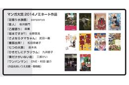 マンガ大賞2014ノミネート作品決定 「坂本ですが?」や「ワンパンマン」など話題の10作品 画像