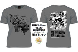 「艦これ」榛名 話題のニッポン放送Tシャツブランド「193t」に登場 画像