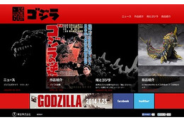 「ゴジラ」生誕60周年記念 最新情報やインタビューで一挙リニューアル 画像