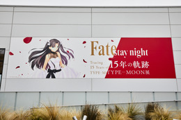"「TYPE-MOON展 Fate/stay night -15年の軌跡-」来場者数45,000人突破! 第2期""Unlimited Blade Works""がスタート"