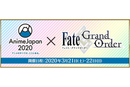 "「FGO」""AnimeJapan 2020""に出展発表! 今年のステージイベント出演者&展示内容は..."