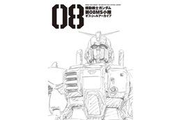 「機動戦士ガンダム 第08MS小隊 オフィシャルアーカイブ」 未公開資料も満載の1冊 画像