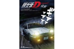 「頭文字D Legend1-覚醒-」8月23日全国公開 3部作で描く第1弾 画像