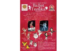 手塚プロダクションと新国立劇場バレエ団がコラボ 「火の鳥」「白鳥の湖」など題材 画像