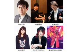 田中公平×伊藤賢治 2大作曲家がコラボコンサート「ワンピース」から「パズドラ」まで 画像