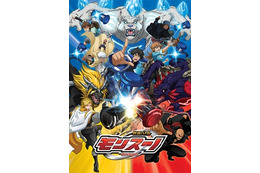 「獣旋バトル モンスーノ」 テレビ東京6局ネットで世界に向けて10月スタート 画像