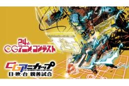 CGアニメコンテスト/CGアニカップ 2012年はネット連動を本格導入  画像
