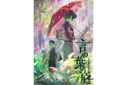 小説「言の葉の庭」4月11日発売 映画で描かれない視点やエピソードも 画像