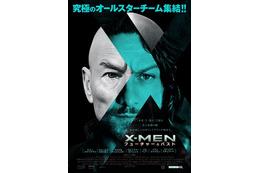 「X-MEN」最新作5月30日公開決定 製作費・約2億5千万ドルで描くシリーズ集大成 画像