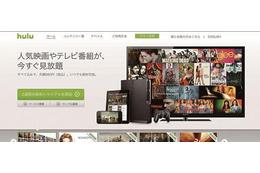 動画配信業界に激震 日本テレビ、Huluの日本市場向け事業承継を発表 画像
