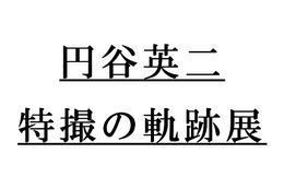 円谷英二 特撮の軌跡展 撮影現場の巨大ジオラマ登場、純金ウルトラセブンを1000万円で販売 画像
