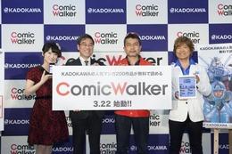 KADOKAWAが無料サービス読み放題「コミックウォーカー」発表、日英中の3ヶ国語対応 画像