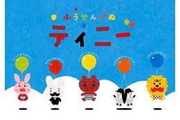 「ふうせんいぬティニー」2014年TVアニメ化 川村元気、佐野研二郎共著の絵本がNHK放送 画像