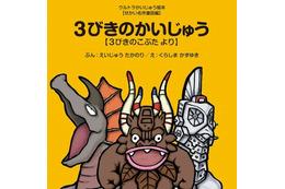 「ウルトラかいじゅう絵本シリーズ」刊行開始 怪獣たちが世界の名作や昔話に登場 画像