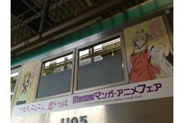 京都が舞台のアニメ列車 「京まふ号」地下鉄烏丸線から近鉄奈良駅まで  画像