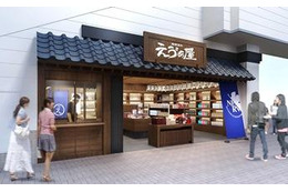 Second official Evangelion shop in Hakone to combine traditional Japanese taste 画像