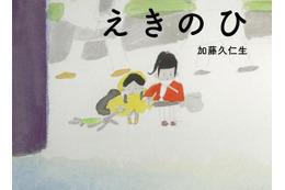加藤久仁生さんの新作絵本「えきのひ」刊行 代官山・蔦屋書店で記念イベント 画像