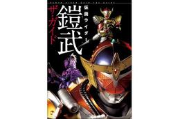 「仮面ライダー鎧武ザ・ガイド」 虚淵玄ロングインタビューや江波光則の外伝小説も 画像