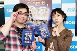 池澤春菜、白石稔も挑戦 「漫画迷宮からの脱出」、書泉ブックタワーで謎解きゲーム 画像