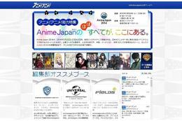 アニメ!アニメ! AnimeJapan 2014 総力特集 特設サイトオープンしました! 画像