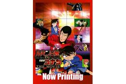 「ルパン三世vs名探偵コナン THE MOVIE」6月4日BD/DVD発売決定 画像