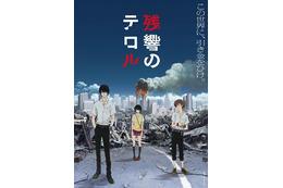 「残響のテロル」 渡辺信一郎×中澤一登×菅野よう子 アニメ制作はMAPPA