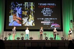 AnimeJapan 2014 「ジョジョの奇妙な冒険 スターダストクルセイダース」は小野大輔ら主要キャストがトーク 画像