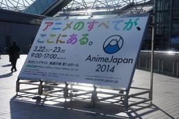 AnimeJapan 2014 初日動員は5万9630人、プレスは344社615人 画像