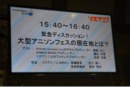 アニソンフェスのプロデューサー3人が鼎談 「大型アニソンフェスの現在地とは?」 AnimeJapan2014 画像