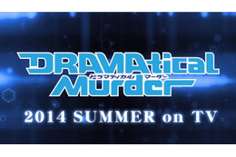 BLゲームの傑作 ニトロプラスキラル「DRAMAtical Murder」2014年夏にアニメ化 画像