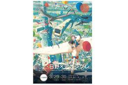 「日野×アオシグレ」 ノイタミナ10周年「ポレットのイス」も話題、石田祐康監督のイベント開催 画像