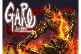 アニメ「牙狼〈GARO〉-炎の刻印-」2014年秋スタート 新ビジュアルも公開 画像