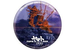 宇宙戦艦ヤマト2199原画展 原画、資料、アートが一堂に 迫力の特製缶バッジ付き入場券発売 画像