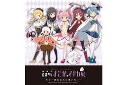 劇場版 魔法少女まどか☆マギカ展  企画内容発表、キャストトークや1/1フィギュア公開 画像