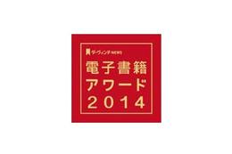 大賞は「進撃の巨人」、電子書籍アワード2014 ラノベ部門は「はたらく魔王さま!」 画像