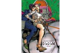 「荒木飛呂彦原画展 フィレンツェへ行く」 仙台から東京、そしてイタリアへ 画像